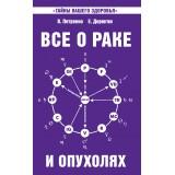 Все о раке и опухолях.  5-е изд.