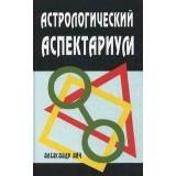 Астрологический аспектариум. 3-е изд