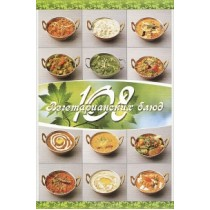 108 вегетарианских блюд, 4-е изд.