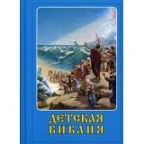 Детская Библия ПП
