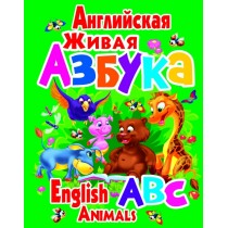 Английская живая азбука
