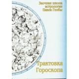 Трактовка гороскопа. Методическое пособие для практического изучения астрологии. 2-изд.