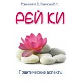 Рейки. Практические аспекты. 2-е изд.