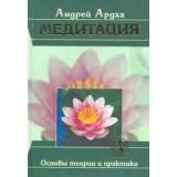 Медитация: Основы теории и практики