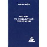 Письма об оккультной медитации