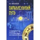 Параллельный Путь: астрологические заметки