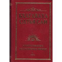 Бхагавата Сатья Саи. Божественное воплощение любви. Книга 1