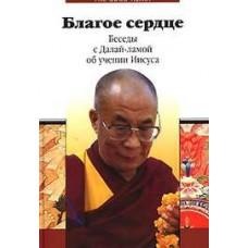 Благое сердце. Беседы с Далай-ламой об учении Христа