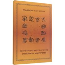 Астрологический практикум. Ступеньки к Мастерству