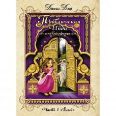 """Приключения Инди, маленькой принцессы. Часть первая """"Ёлый"""""""