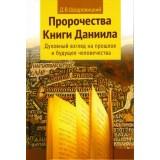 Пророчества Книги Даниила. Духовный взгляд на прошлое и будущее человечества.