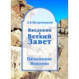 Введение в Ветхий Завет. Пятикнижие Моисеево. 6-е изд.