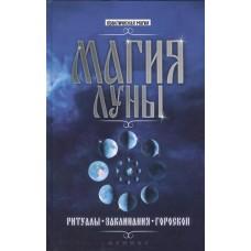 Магия Луны. Ритуалы, заклинания, гороскоп