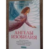 Ангелы изобилия. Как получать небесную поддержку для достижения всех жизненных целей