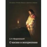 О жизни и воскресении. Из цикла «Учение Иисуса: скрытое в явном»