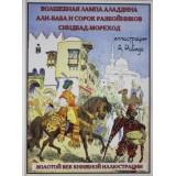 Волшебная лампа Аладдина. Али-Баба и сорок разбойников. Синдбад-Мореход