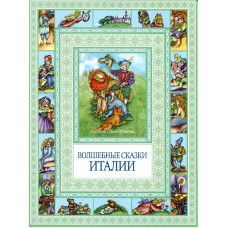 Волшебные сказки Италии