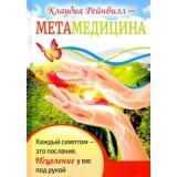 Метамедицина. Каждый симптом-это послание. Исцеление у вас под рукой.