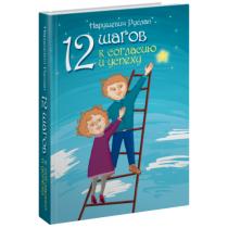 12 шагов к согласию и успеху