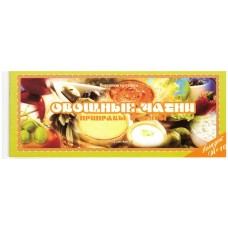 Ведическая кулинария: Овощные чатни. Приправы и соусы.