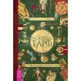 Расклады Таро. Сакральная геометрия