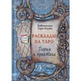 Расклады на картах Таро. Теория и практика