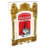 Русские народные сказки в стихах: Сказочная книжка