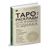 Таро: расклады для знаков зодиака