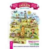 Страна загадок. Книга о развитии творческого мышления детей.