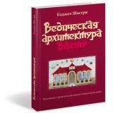 Ведическая архитектура Васту: Принципы строительства вашего идеального дома 2-е изд.