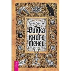 Викка: книга теней