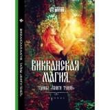 """Викканская магия: тайны """"Книги Теней"""""""