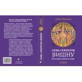 Семь секретов Вишну. Философия индийского мифа